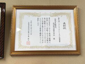 きらり☆にしよど企業賞